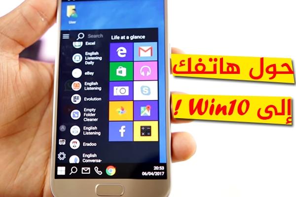 تحويل شكل جهازك الأندرويد إلى ويندوز 10 في ثواني !