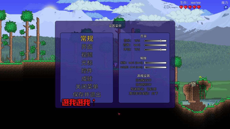 【遊戲】泰拉瑞亞(Terraria)教學:基礎操作篇 ~ 混蛋文學
