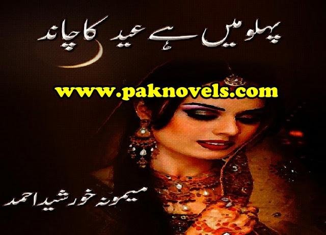 Pehlu Mein Hay Eid Ka Chaand
