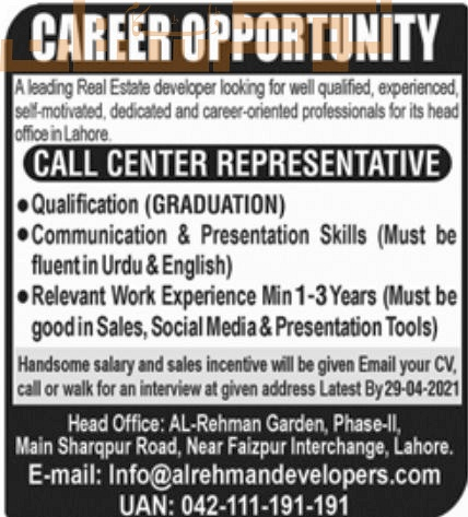 private,al-rehman developers lahore,call center representative,latest jobs,last date,requirements,application form,how to apply, jobs 2021,