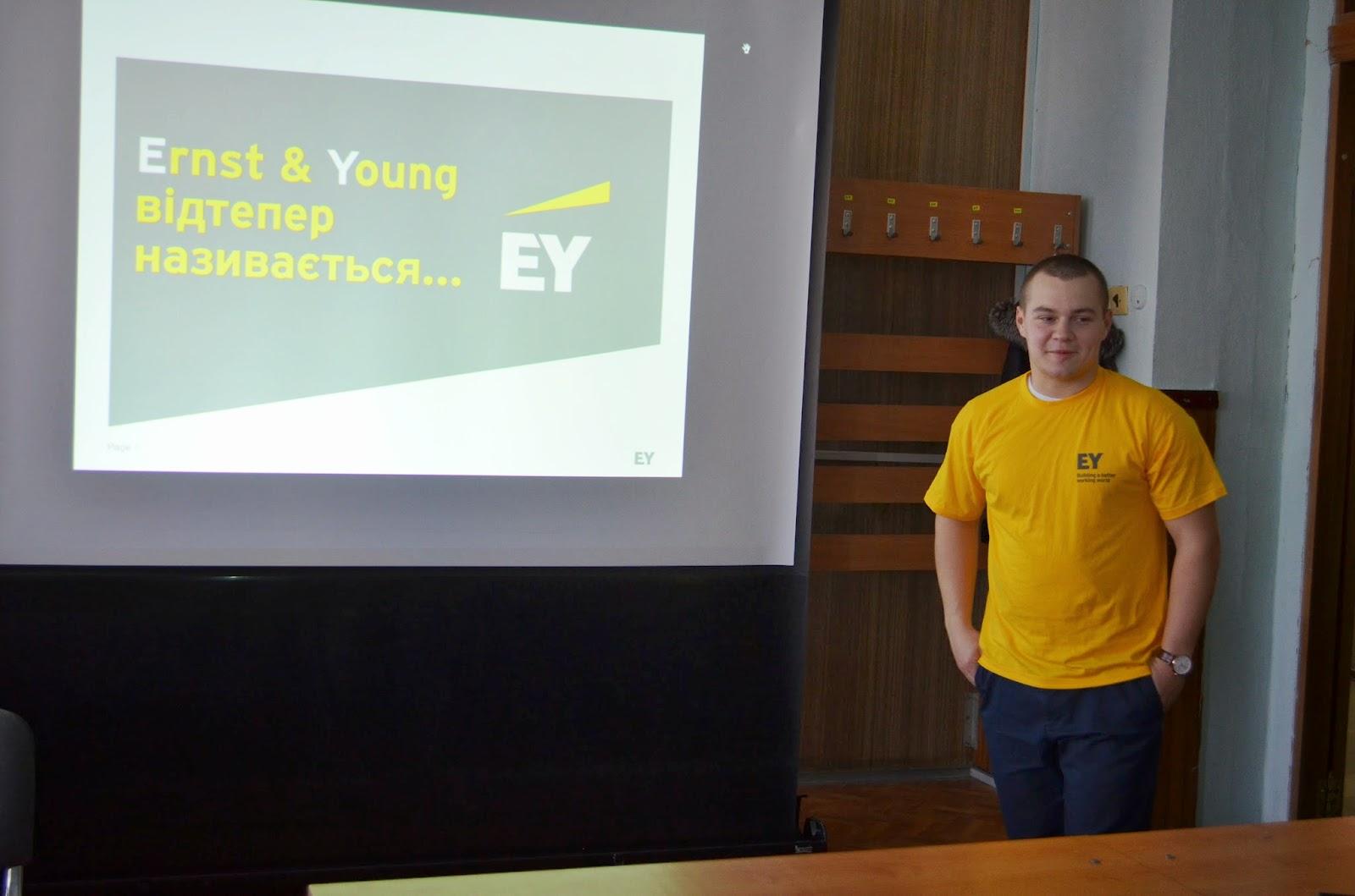 Презентация компании EY