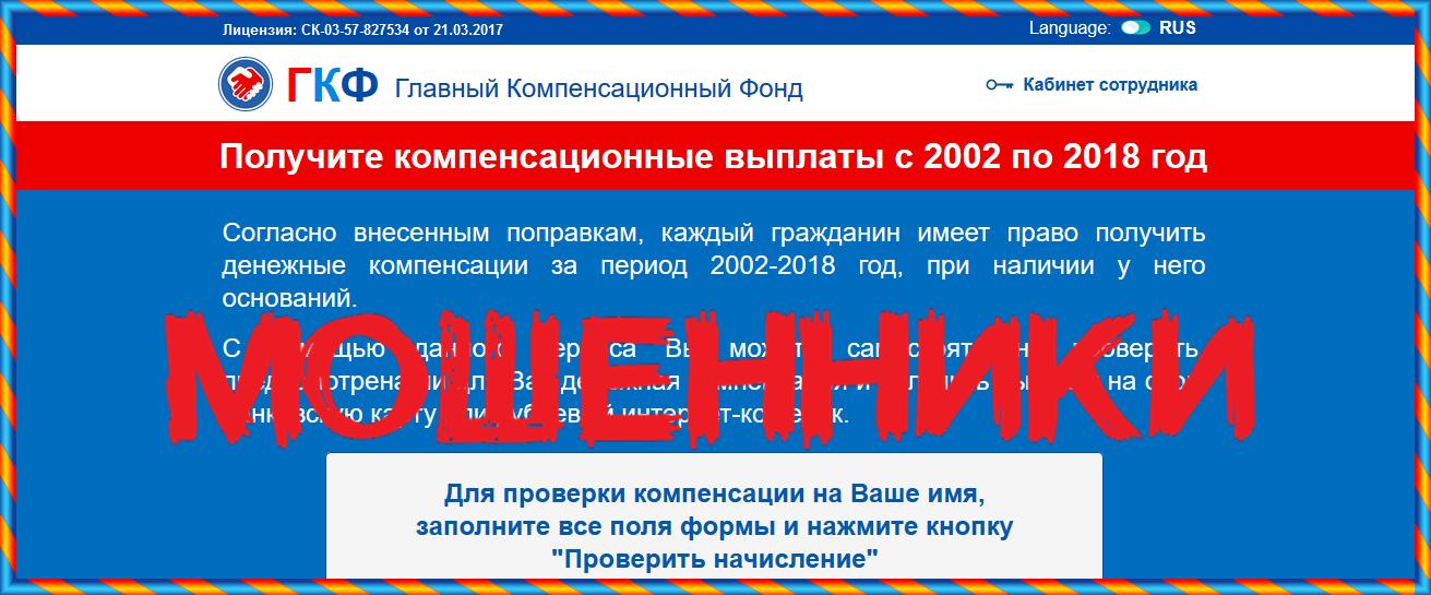 [Лохотрон] Главный Компенсационный Фонд – soc-viplata2019.info Отзывы, очередной обман! ГКФ