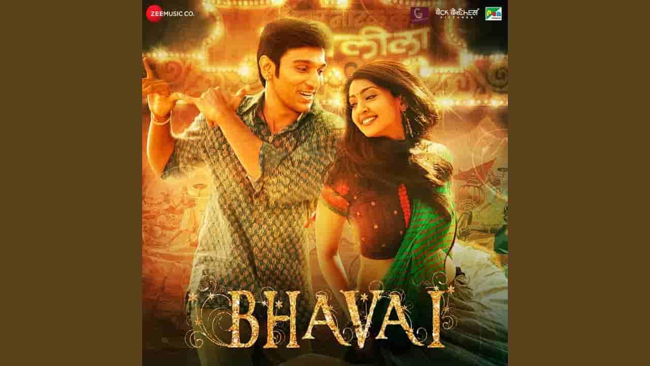 Mom ki gudiya lyrics Bhavai Aaman Trikha Bollywood Song