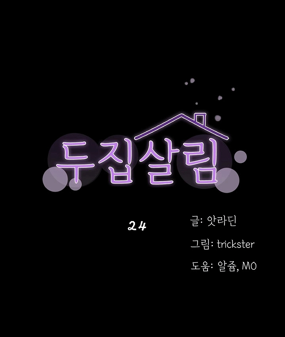 Two Household-ตอนที่ 24