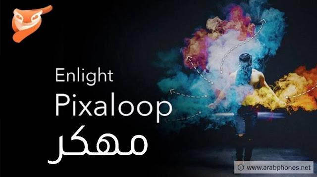 تحميل برنامج Enlight Pixaloop Pro مهكر للاندرويد مجانا