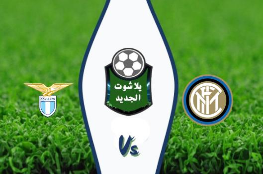 نتيجة مباراة انتر ميلان ولاتسيو اليوم 25-09-2019 الدوري الايطالي