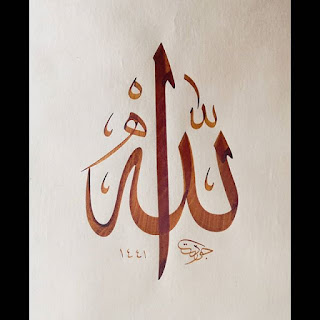 Islamic Wallpaper - Islamic Caligraphy