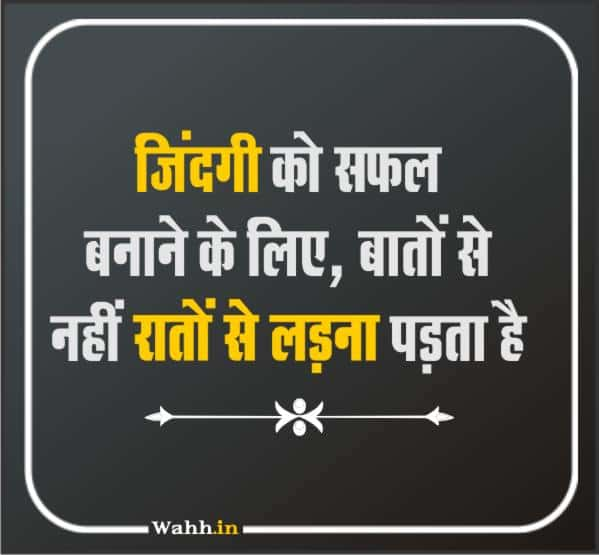 Motivational Quotes  Hindi With images