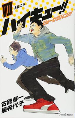 Hellominju.com: ハイキュー!!    ショーセツバン!! 第7巻 表紙    Haikyuu!! Shōsetsuban!! Covers   Hello Anime !