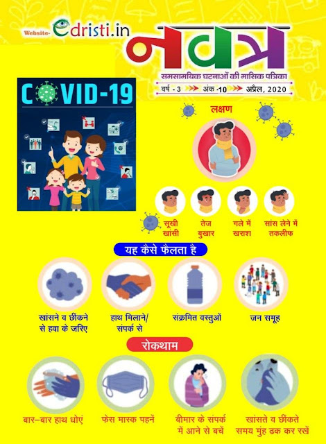 Edristi Navatra Current Affairs (March  2019) : For All Competitive Exam Hindi PDF Book