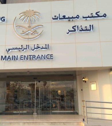 السلطات السعوديه تعلن موعد بدء الرحلات الدوليه واستقبال الذين غادرو قبل واثناء الوباء