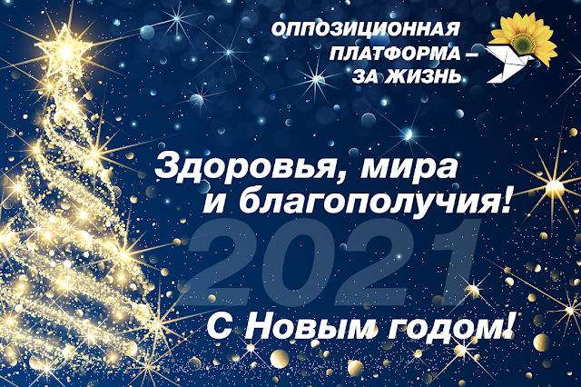Привітання ОП-ЗЖ з Новим роком!