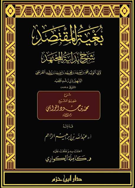 Fiqih Perbandingan Madzhab (Bugyatul Muqtashid Syarhu Bidayatil Mujtahid Wa Nihayatul Muqtashid)