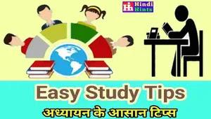 Easy Study Tips in Hindi