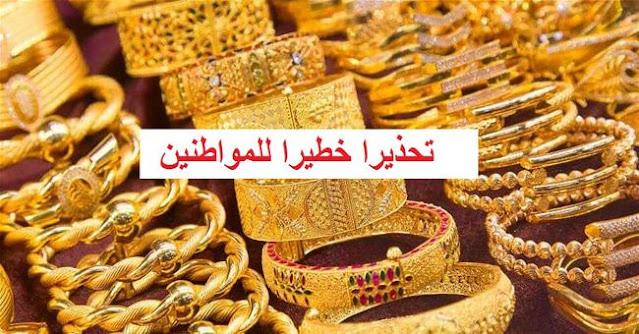 محال الذهب بالغرف التجارية تصدر تحذيرا خطيرا للمواطنين قبل شهر رمضان 2021