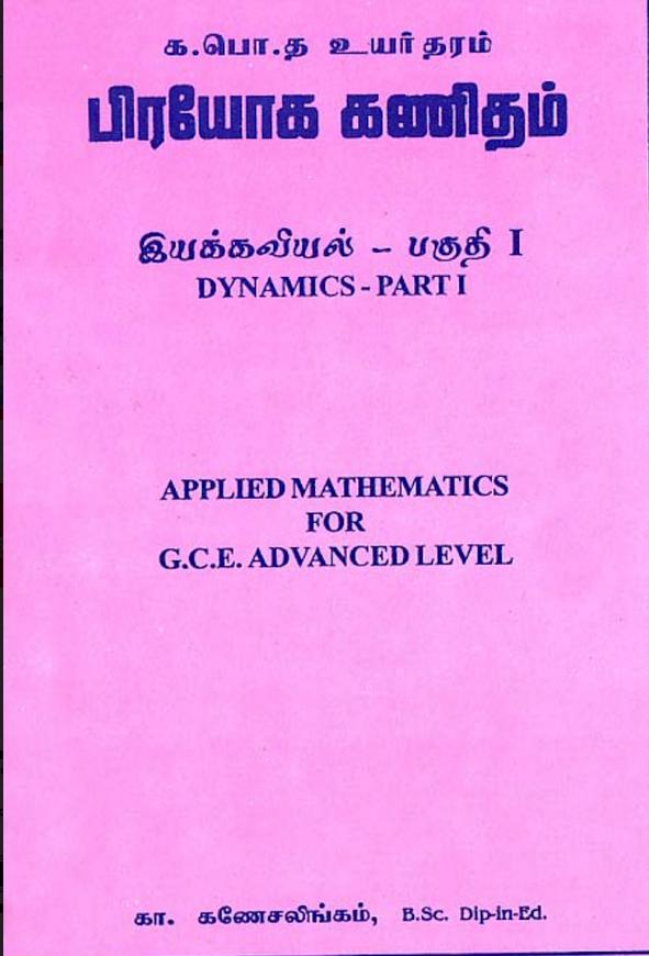 G.C.E A/L Combined Mathematics (applied mathematics components - DYNAMICS part-1 ) K.Ganeshalingam B.Sc. Dip in Ed