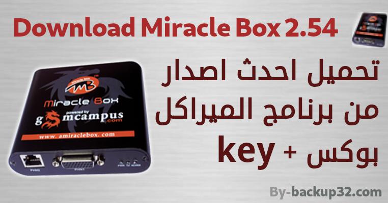 miracle box تحميل برنامج