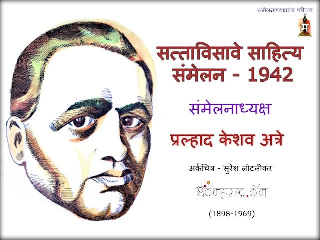 सत्ताविसावे साहित्य संमेलन (Twenty Seventh Marathi Literary Meet – 1942)