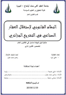 مذكرة ماستر: النظام القانوني لإستغلال العقار الصناعي في التشريع الجزائري PDF