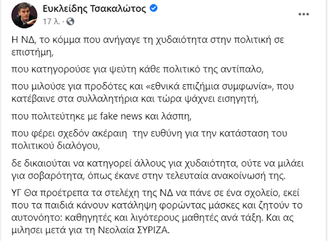 tsakalotos-amihani-apadisi-stin-nd-meta-to-adeiasma-ston-tsipra
