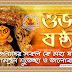 2016 Durga Puja Festival Wallpaper