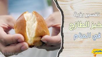تفسير رؤية الخبز الطازج في الحلم بالتفصيل