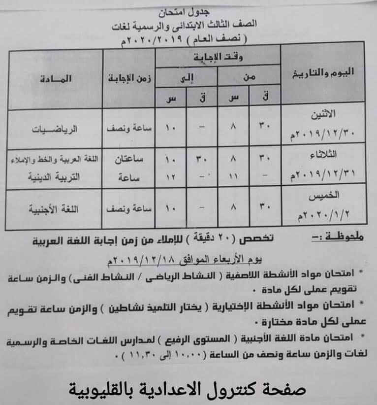 جدول امتحانات صف ثالث ابتدائي ترم أول 2020 محافظة القليوبية