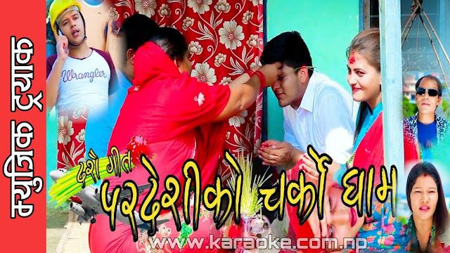 Karaoke of Dashain Song 'Pardeshko Charko Gham' by Man Bahadur Bohora