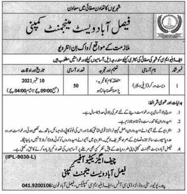 Govt Jobs in Faisalabad at FWMC Jobs 2021