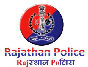 राजस्थान पुलिस कॉन्सटेबल भर्ती परीक्षा का रिजल्ट