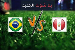 نتيجة مباراة البرازيل والبيرو اليوم الجمعة 18-06-2021 كوبا أمريكا 2021