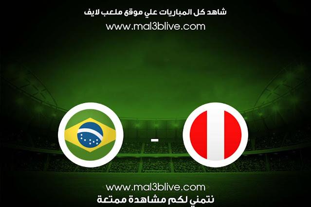 مشاهدة مباراة البيرو والبرازيل بث مباشر اليوم الموافق 2021/06/18 في كوبا أمريكا 2021