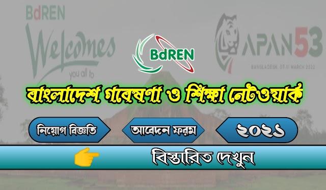 বাংলাদেশ গবেষণা ও শিক্ষা নেটওয়ার্ক (বিডিআরইএন) নিয়োগ বিজ্ঞপ্তি ২০২১|| Bangladesh Research and Education Network (BdREN) Recruitment Job Circular 2021