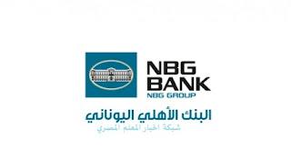فوائد وارباح البنك الاهلى اليونانى في مصر ونظامه - قرض شخصي من البنك الأهلي اليوناني 2020 - شروط قرض السيارة من البنك الأهلي اليوناني 2020 مواعيد عمل وفروع البنك الأهلي اليوناني في محافظات مصر NBG Bank Egypt