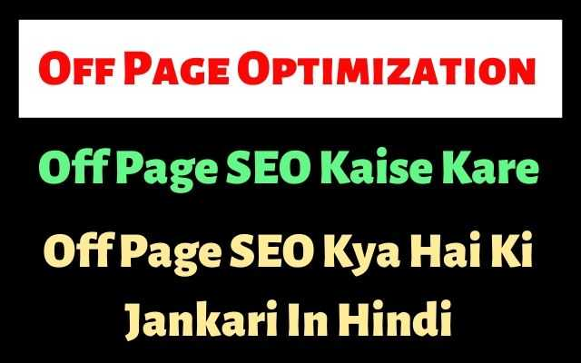 off page seo kya hai, off page seo kaise kare, off page search engine optimization