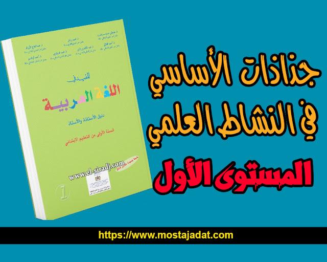 جذاذات المفيد في اللغة العربية المستوى الاول