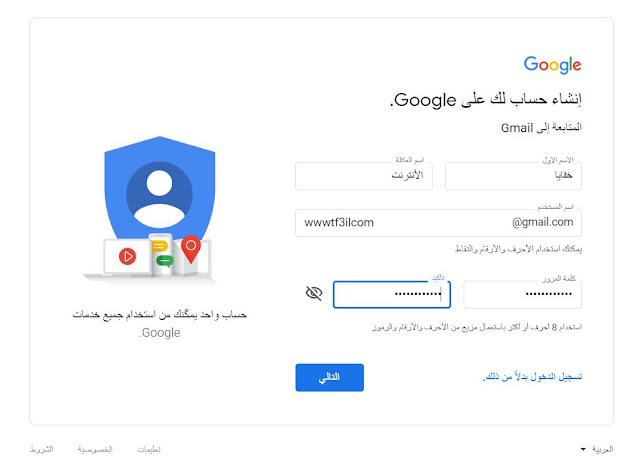 صفحة إنشاء حساب gmail جديد
