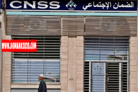أخبار المغرب: الضمان الاجتماعي cnss يشرع في استقبال طلبات أبريل