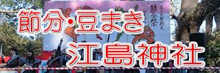 江島神社の節分祭