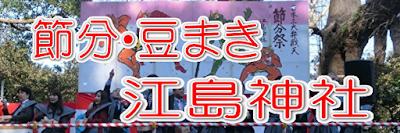 節分・豆まき:江島神社