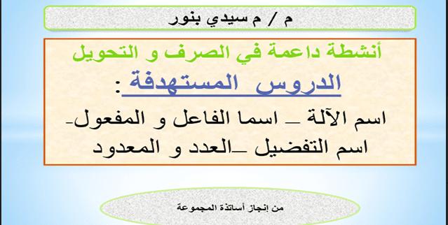 تمارين داعمة للمستوى السادس ابتدائي مادة اللغة العربية