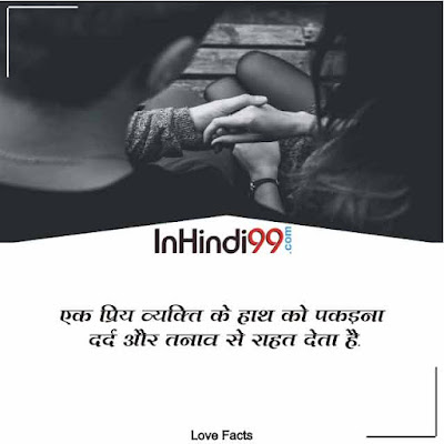 प्यार के बारे में रोचक तथ्य Interesting Love  Facts  in Hindi
