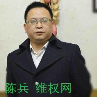四川人权捍卫者陈兵于2019年12月31日刑满出狱