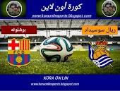 نتيجة مباراة برشلونه وريال سوسيداد كورة اون لاين كأس السوبر الاسباني