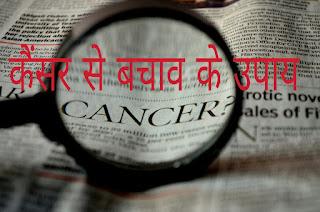 कैंसर से बचाव के उपाय