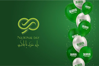 صور اليوم الوطني السعودي ٢٠٢٠