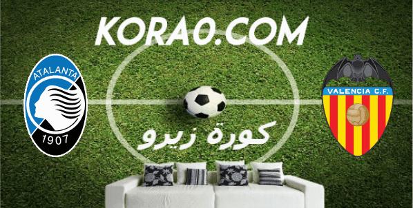 مشاهدة مباراة فالنسيا واتلانتا بث مباشر اليوم 10-3-2020 دوري أبطال أوروبا