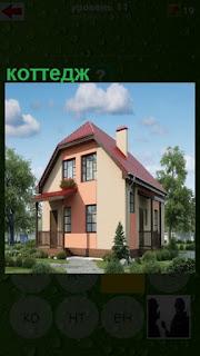построен коттедж и впереди сделан газон