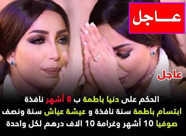 """عاجل... ابتدائية مراكش تصدر أحكامها في حق دنيا بطمة ومن معها في قضية """"حمزة مون بيبي"""""""