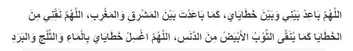 bacaan doa iftitah muhammadiyah